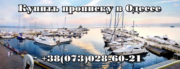 Купить прописку в Одессе