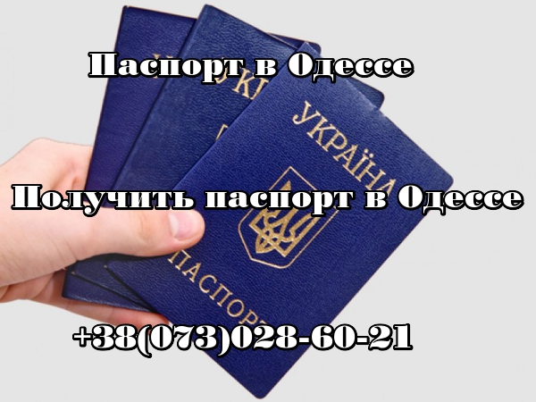 Паспорт в Одессе