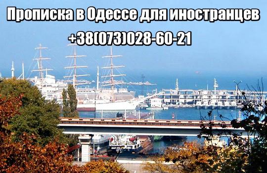 Прописка в Одессе для иностранцев