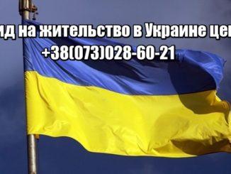 Вид на жительство в Украине цена