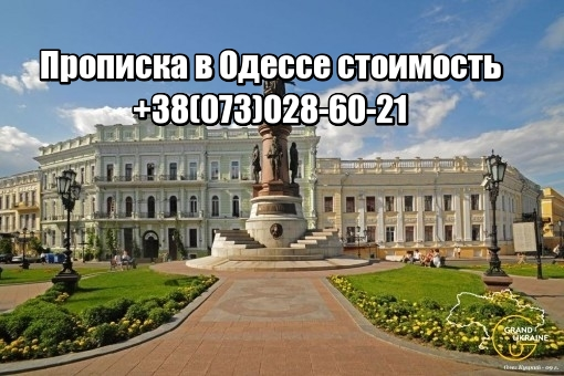 Прописка в Одессе стоимость