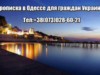 Прописка в Одессе для граждан Украины