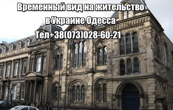 Временный вид на жительство в Украине Одесса