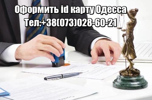 Оформить id карту Одесса
