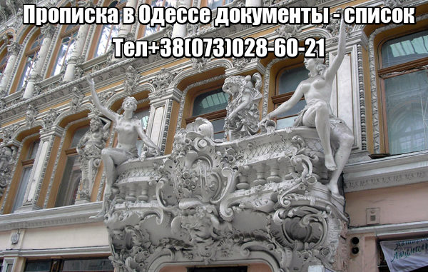 Прописка в Одессе документы - список