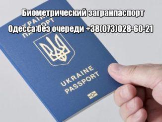 Биометрический загранпаспорт Одесса без очереди