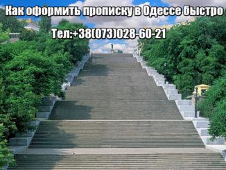 Как оформить прописку в Одессе быстро