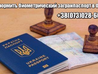 Где оформить биометрический загранпаспорт в Одессе